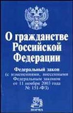О гражданстве Российской Федерации. Федеральный закон с изменениями и дополнениями, внесенными Федеральным законом от 11 ноября 2003 г. № 151-ФЗ