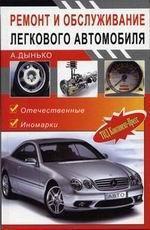 Ремонт и обслуживание легкового автомобиля: 600 практических советов