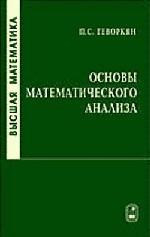 Высшая математика. Основы математического анализа: Учебник для вузов
