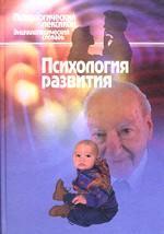 Психология развития. Словарь