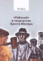 """""""Рабочий"""" в творчестве Эриста Юнгера"""