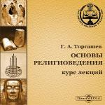 Основы религиоведения. Курс лекций