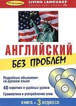 Английский без проблем (+ 3 CD)
