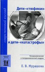 """Дети-""""тюфяки"""" и дети-""""катастрофы"""". Гиподинамический и гипердинамический синдром"""