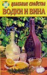 Целебные свойства водки и вина. Лечение водкой и вином. Народные рецепты исцеления