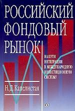 Российский фондовый рынок на пути интеграции в международную инвестиционную систему