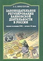Законодательное регулирование банковской деятельности в России. Первая половина XVIII - начало XX века