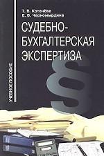 Книга Судебно-бухгалтерская экспертиза