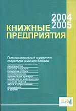 Книжные предприятия 2004/2005