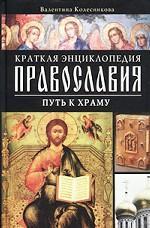 Краткая энциклопедия православия. Путь к храму
