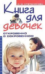 Книга для девочек. Откровенно о сокровенном