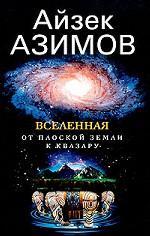 Вселенная. От плоской Земли до квазара