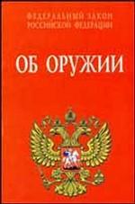 """Федеральный закон РФ """"Об оружии"""""""