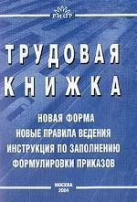 Трудовая книжка: новые правила ведения