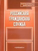 Российская гражданская служба