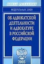 """Федеральный закон """"Об адвокатской деятельности и адвокатуре в РФ"""
