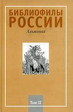 Библиофилы России: Альманах. Том 2