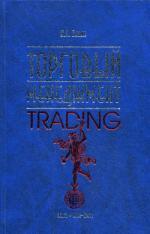 Торговый менеджмент, 3-е издание