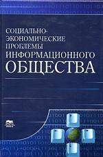 Социально-экономические проблемы информационного общества