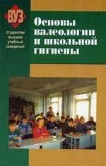 Основы валеологии и школьной гигиены