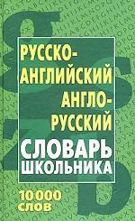 Русско-английский, англо-русский словарь школьника. 10000 слов