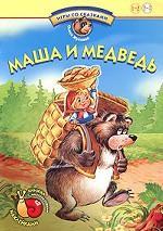 Маша и медведь. Книжка с многоразовыми наклейками