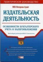 Издательская деятельность: особенности бухгалтерского учета и налогообложения