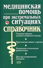 Медицинская помощь при экстремальных ситуациях. Справочник