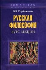 Русская философия. Курс лекций