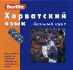 Хорватский язык. Базовый курс (+ 3 CD)