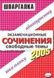 Экзаменационные сочинения. Свободные темы, 2004-2005 учебный год