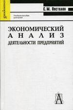 Экономический анализ деятельности предприятия / 5-е изд.