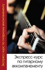 Экспресс-курс по гитарному аккомпанементу. 2-е издание