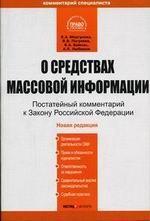 """Комментарий к ФЗ """"О средствах массовой информации"""""""