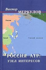 Россия - АТР: узел интересов