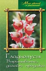 Гладиолусы. Выращивание, дизайн, продажа. 3-е издание