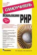 Использование PHP. Самоучитель