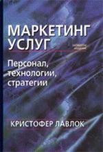 Маркетинг услуг: персонал, технология, стратегия. 4-е изд