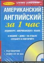 Американский английский за 1 час. Аудиокурс американского языка (+ CD)