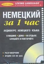 Немецкий за 1 час. Аудиокурс немецкого языка (+ CD)