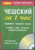 Чешский за 1 час. Аудиокурс чешского языка книга + CD