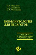 Конфликтология для педагогов: учебное пособие