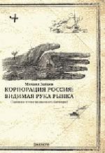 Корпорация Россия: видимая рука рынка