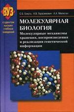 Молекулярная биология. Молекулярные механизмы хранения, воспроизведения и реализации генетической информации
