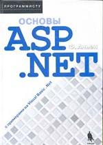 Основы ASP.NET с примерами на Visual Basic.Net