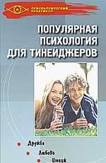 Популярная психология для тинейджеров