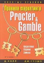 Правила маркетинга Procter & Gamble