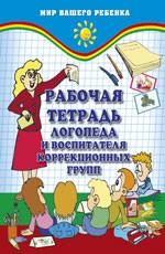 Рабочая тетрадь логопеда и воспитателя коррекционных групп