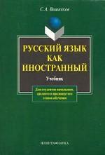 Русский как иностранный: Учебник