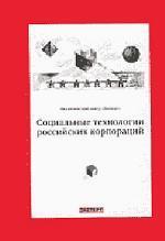 Социальные технологии российских корпораций